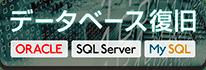 データベース復旧