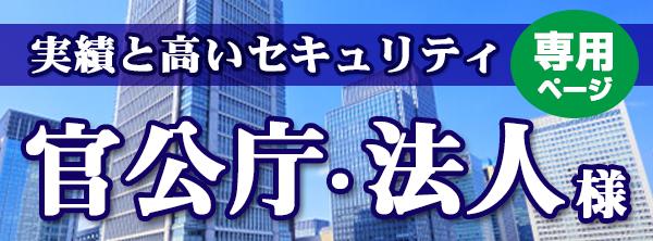 官公庁・法人様専用ページ