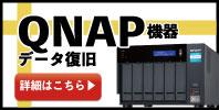 QNAP機器のデータ復旧