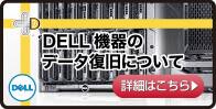 DELL機器のデータ復旧