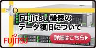 FUJITSU機器のデータ復旧