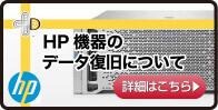 HP機器のデータ復旧