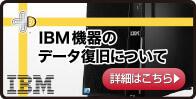 IBM機器のデータ復旧