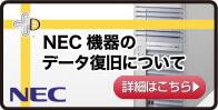 NEC機器のデータ復旧