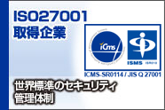 ISO27001取得企業 世界標準のセキュリティ管理体制