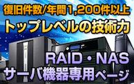 RAID・サーバ機器の出張診断・復旧サービス